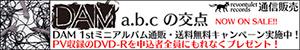 a.b.cの交点通信販売