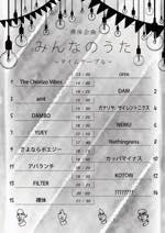 裸体企画  「みんなのうた〜10周年ラストパーティ〜」