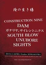 SINKAGURA Presents 「俺の生き様」