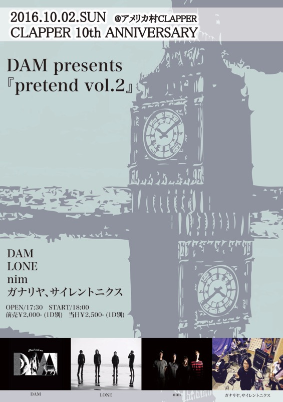 CLAPPER 10th ANNIVERSARY DAM presents『pretend vol.2』