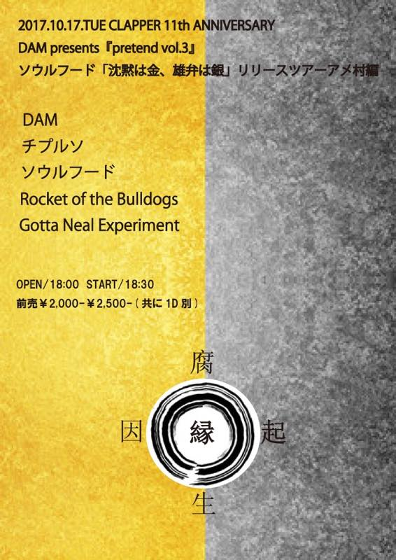 DAM presents 『pretend vol.3』